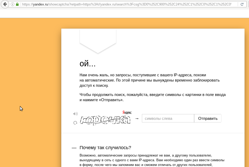 yandex-does-not-like-the-tor-network